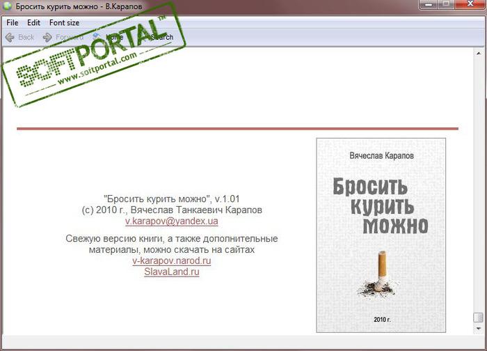 Восстанавливается ли организм бросившего курить