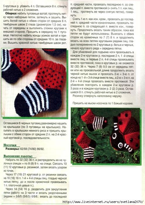 Вязание на 2 спицах носки для детей 63