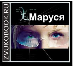 Полина Волошина, Евгений Кульков - «Маруся»