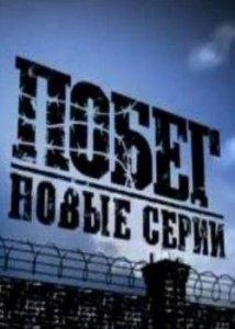 1313745145_1kinotv.ru_pobeg-2-sezon-2011 (214x300, 15Kb)