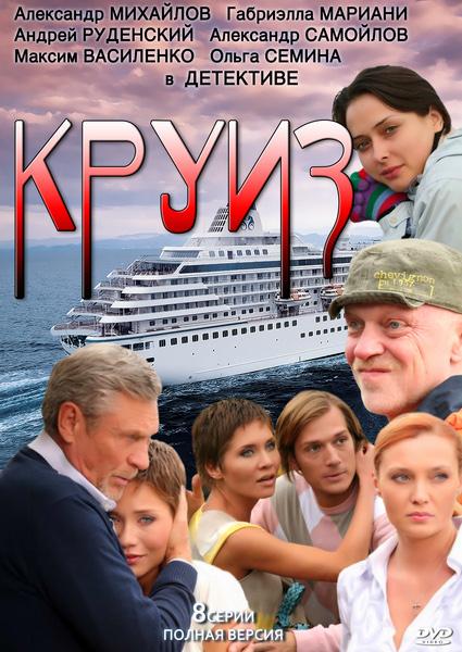 kruiz_serial_2011 (425x600, 221Kb)