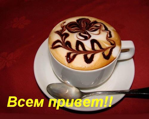 кофе (500x400, 26Kb)