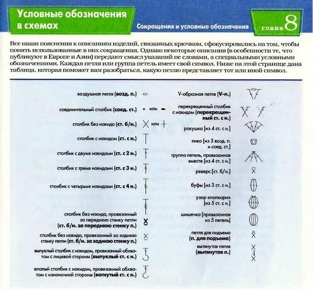 4073439_poln_enc_vk_127 (619x573, 196Kb)