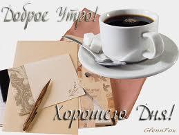 письма, кофе (259x195, 8Kb)