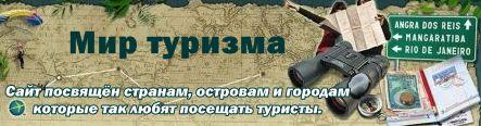 Мир туризма/2719143_2 (443x116, 20Kb)
