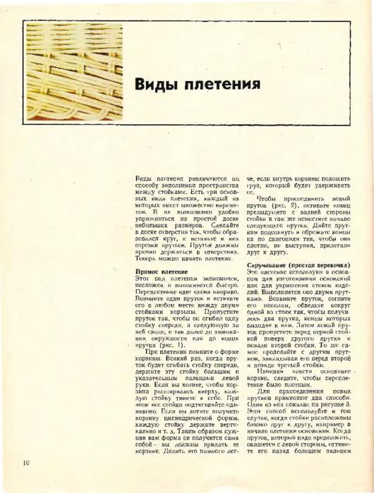 """КНИГА """" ПЛЕТЕНИЕ"""". 79618817_p0010"""