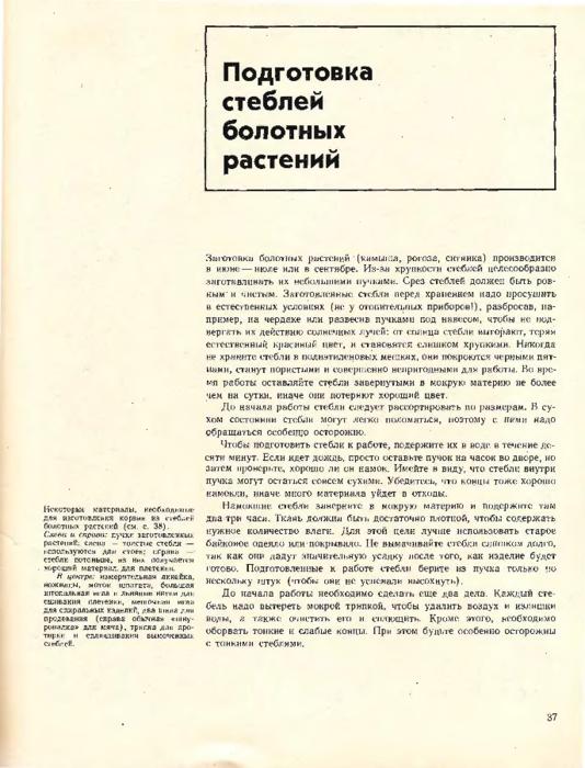 """КНИГА """" ПЛЕТЕНИЕ"""". 79619909_p0037"""