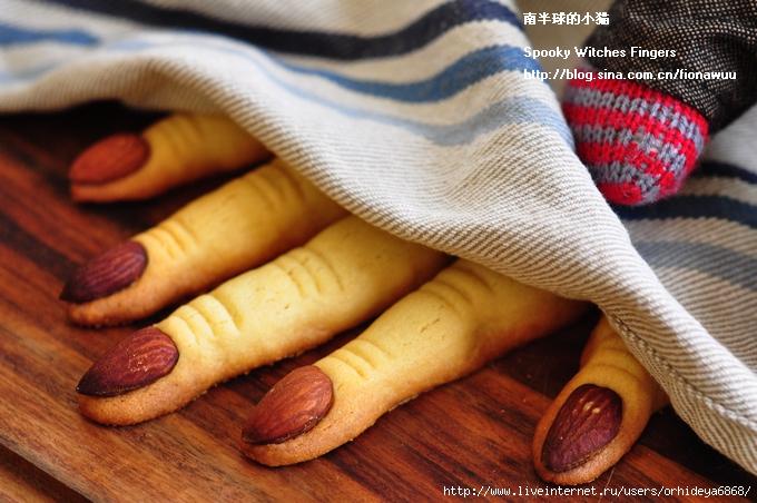 Ведьминские пальчики рецепт с фото