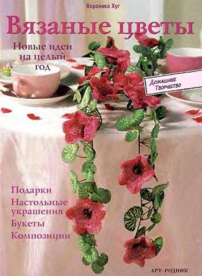 Образцы вязания узоров с инструкциями по вязанию