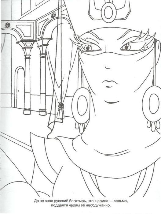 Раскраска шамаханская царица распечатать