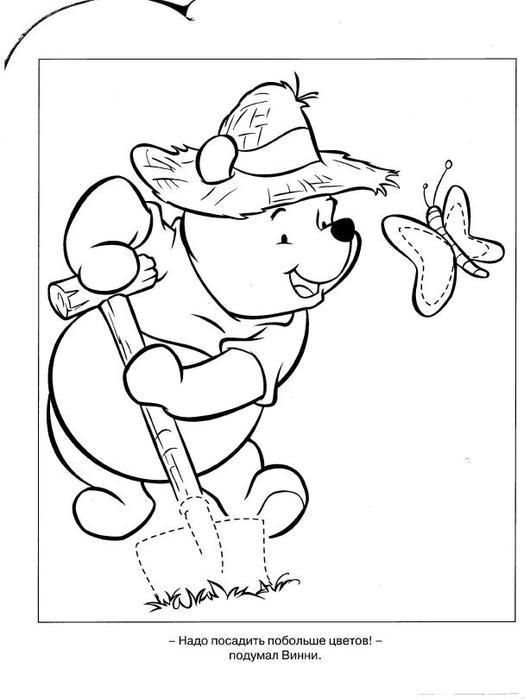 Эгмонт -  Умная раскраска. Винни и его друзья (2009)_5 (524x700, 39Kb)