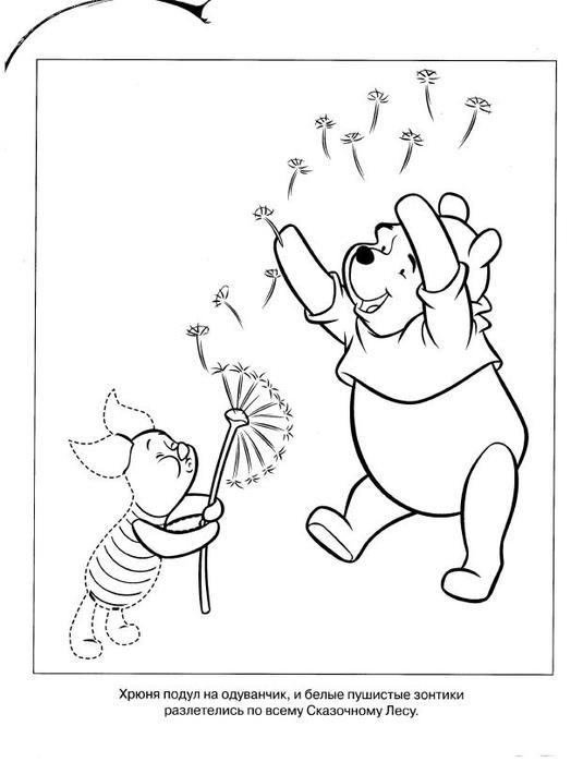 Эгмонт -  Умная раскраска. Винни и его друзья (2009)_9 (524x700, 36Kb)
