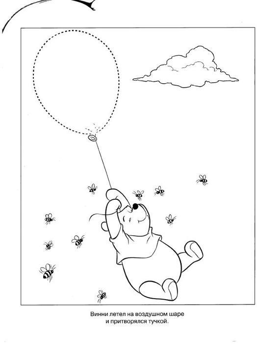 Эгмонт -  Умная раскраска. Винни и его друзья (2009)_11 (524x700, 25Kb)
