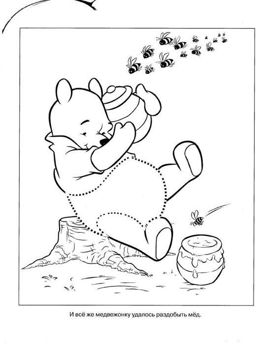 Эгмонт -  Умная раскраска. Винни и его друзья (2009)_13 (524x700, 39Kb)