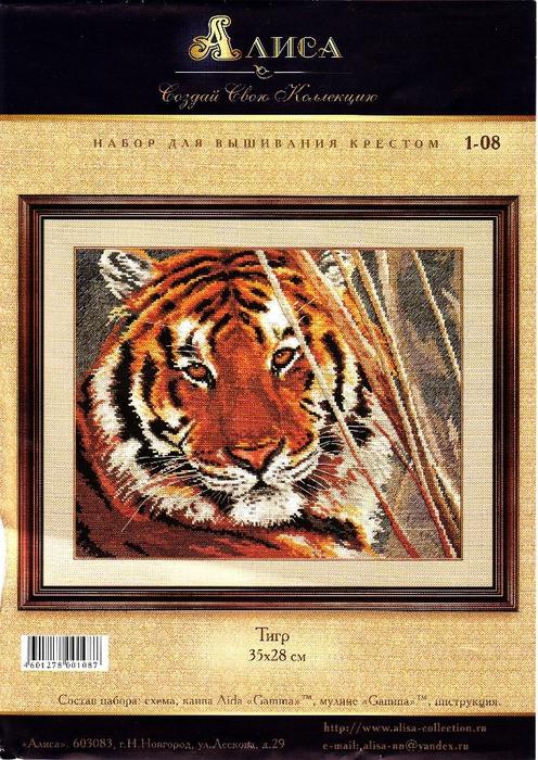 1-08 0 Тигр (496x700, 379Kb)