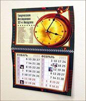 1263919731_kalendar (170x200, 15Kb)