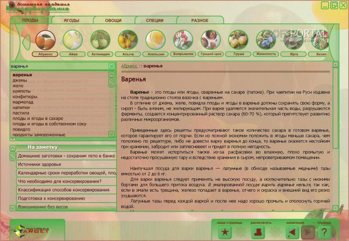 3925073_domashneekonservirovanieelektronnayaentsiklopediyamid3 (700x483, 71Kb)