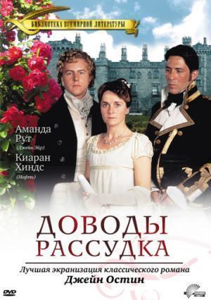 Доводы рассудка (фильм, 1995) (300x426, 29Kb)