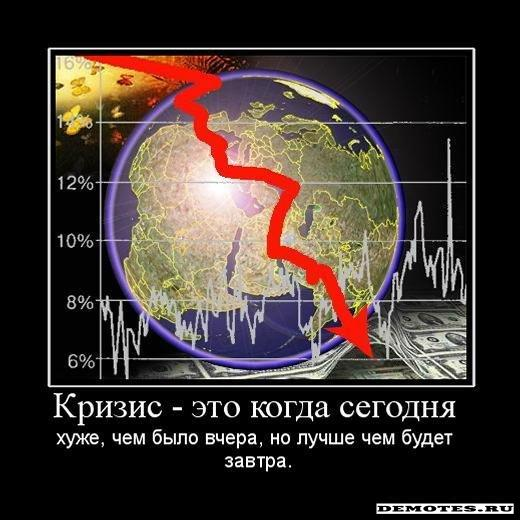 http://img1.liveinternet.ru/images/attach/c/4/79/673/79673579_1268634181_1krizisetokogdasegodnya.jpg