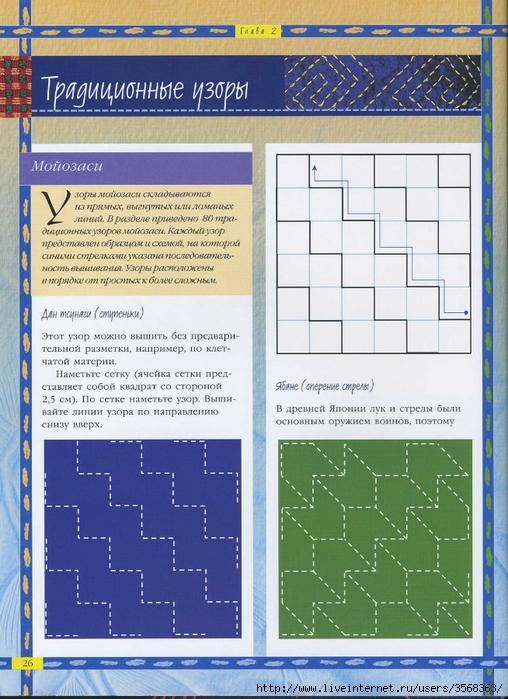 img022 (508x700, 322Kb)