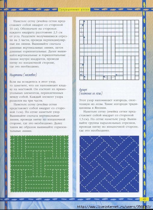 img045 (508x700, 357Kb)