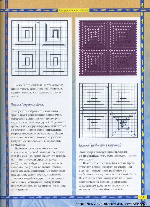 img047 (508x700, 365Kb)