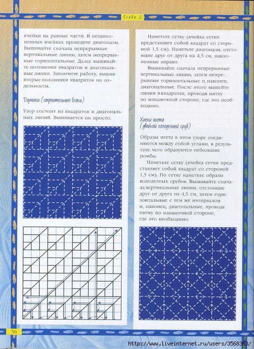 img052 (508x700, 377Kb)