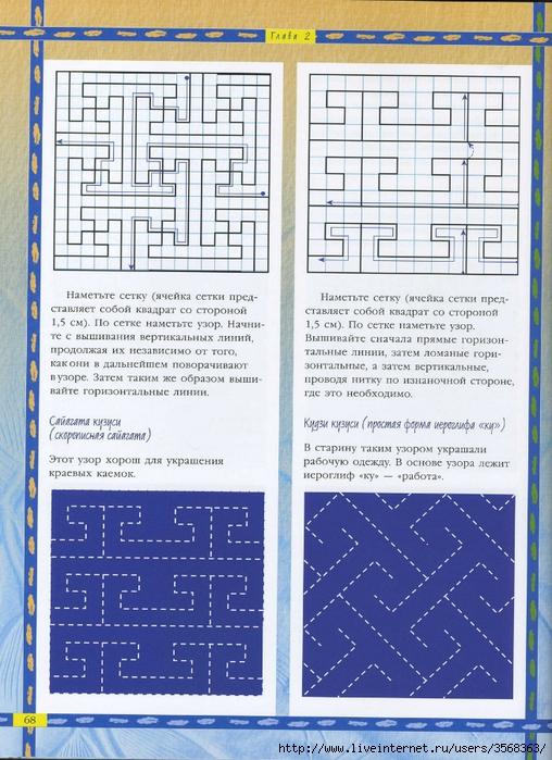 img064 (508x700, 349Kb)