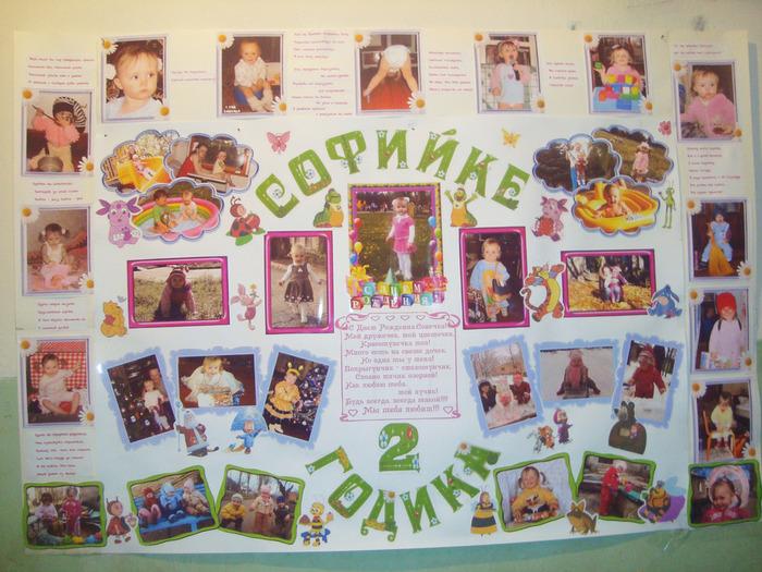 Плакат с днем рождения 1 год своими