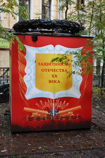 памятник защитникам отечества 20 века