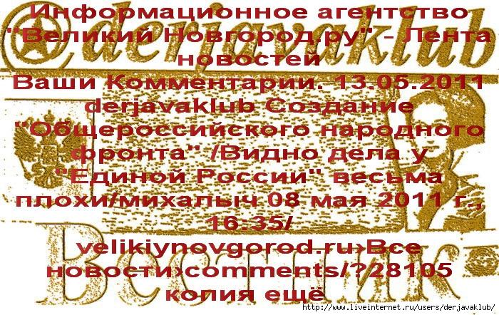 @ЗВЕЗДА163©ВЕСТНИК+КЛУБ4 (700x442, 422Kb)