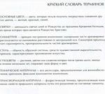 Превью novgod093 (700x631, 244Kb)
