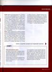 Превью img849 (508x700, 394Kb)