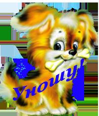 Уношу2 (200x234, 80Kb)