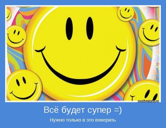позитивное мышление/3185107_pozitiv (644x496, 40Kb)