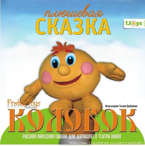 Kolobok-1 (507x512, 174Kb)