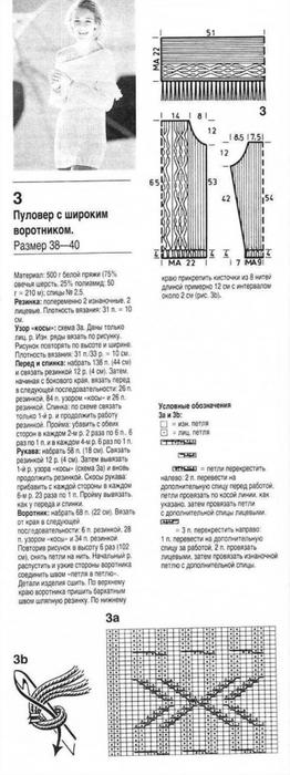 3863677_Polyver_s_ajyrnim_vorotnikom (262x700, 122Kb)
