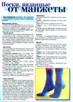 Превью носки-от-манжеты-сх (496x700, 474Kb)
