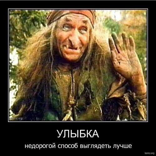 http://img1.liveinternet.ru/images/attach/c/4/79/902/79902183_4309161_DeMotivators_Ulybkavi.jpg