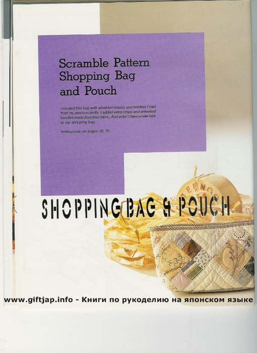 Patchwork bags 023 (509x700, 232Kb)