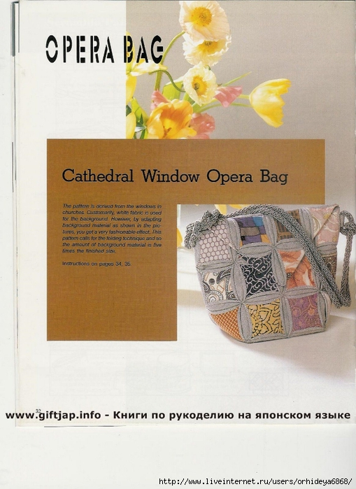 Patchwork bags 027 (509x700, 255Kb)