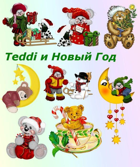 3291761_01Teddi_i_Novii_God (586x700, 99Kb)