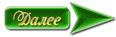 ДАЛЕЕ (228x73, 15Kb)