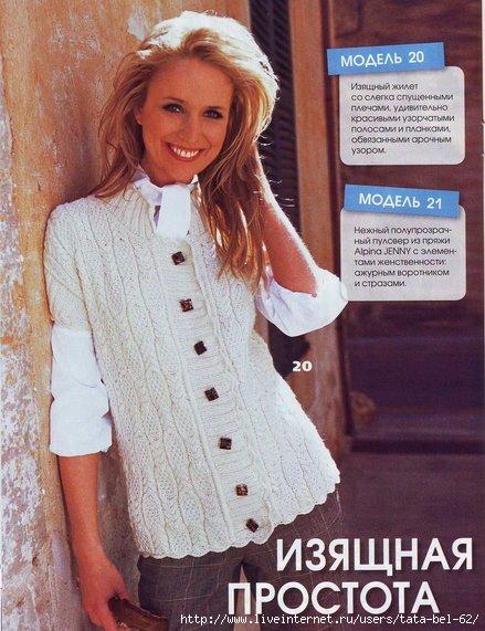 3863677_izyashnaya_prostota (439x571, 164Kb)
