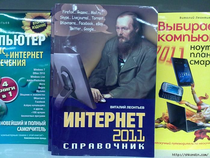 1320940133_Dostoevskiy_i_internet (698x524, 296Kb)