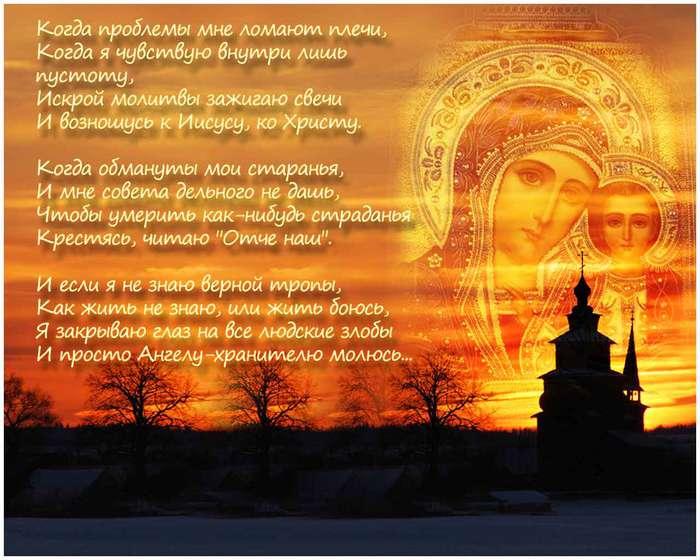 молитва- (700x560, 57Kb)