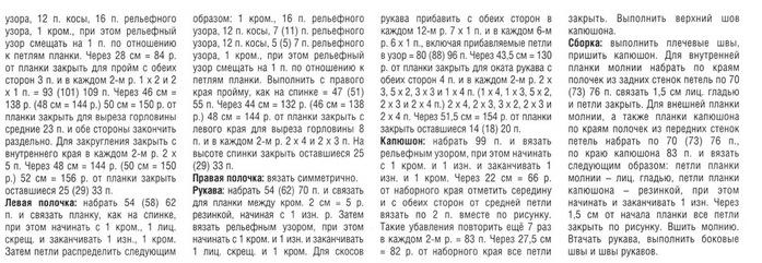 top_i_zaket_sport_3 (700x241, 95Kb)