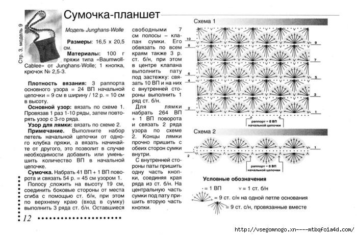 Планшет1 (700x461, 231Kb)