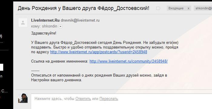 Достоевский/1320990154_Dostoevskiy_Den__rozhdeniya (700x362, 84Kb)