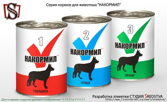 11 11 11, 11.11.11, nakormil, sredstva, дизайн упаковки, корм для животных накормил, корм для кошек, корм для собак, магия чисел, разработка этикетки/3041158_nakormil111111 (700x428, 158Kb)